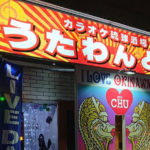 カラオケ琉球酒場うたわんとぉ ホームページ開設しました!