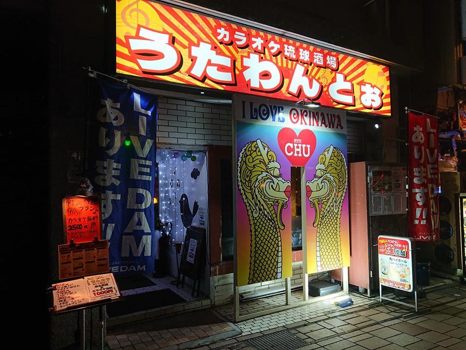 カラオケ琉球酒場うたわんとぉ