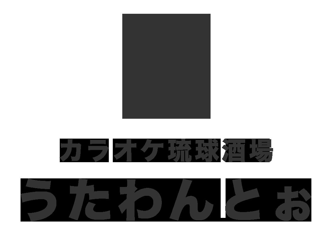 カラオケ琉球酒場 うたわんとぉ